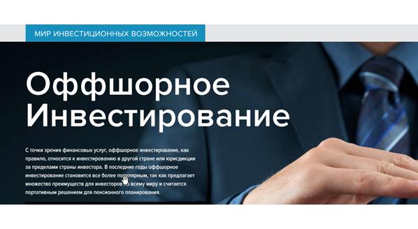 Investors Trust Assurance SPC предлагает в России оффшорные unit-linked планы для средне- и долгосрочных накоплений
