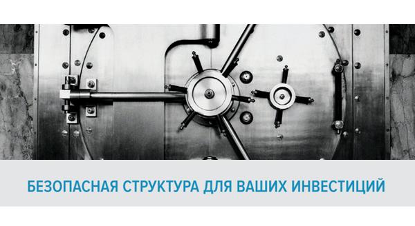 Конструкция сегрегированного портфеля обеспечивает безопасность средств клиентов при использовании unit-linked контрактов Investors Trust Assurance SPC