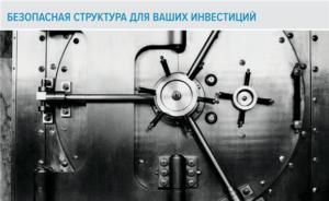 Структура сегрегированного портфеля, которую использует Investors Trust - обеспечивает безопасность активов клиента, которые накапливаются в его контакте unit-linked