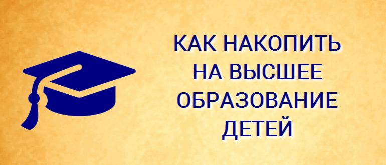 Создание накоплений для высшего образования детей