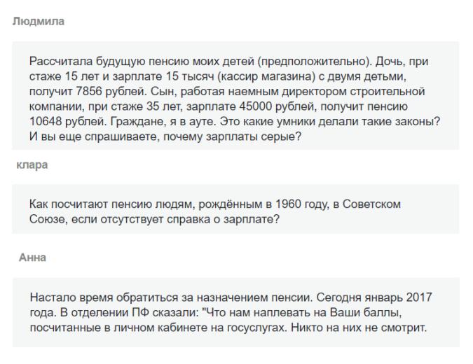 Как рассчитать пенсию? Обратитесь в ПФР. Расчет пенсии многих россиян приводит в уныние