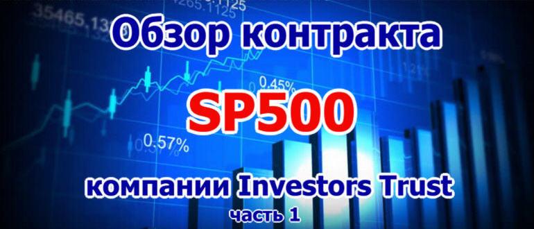 investors trust assurance spc отзывы