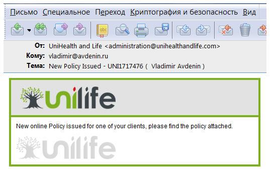 Если вы оформляете страхование жизни онлайн, то полис вам доставляется по электронной почте