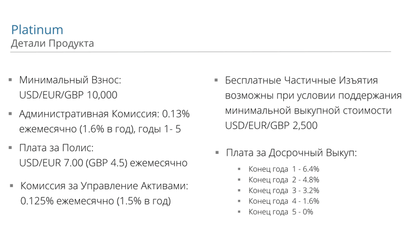 Platinum Investors Trust Assurance SPC - основные параметры unit-linked плана