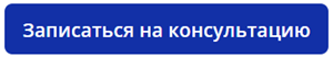 Записаться на консультацию к независимому финансовому советнику (НФС) Владимира Авденина www.avdenin.ru