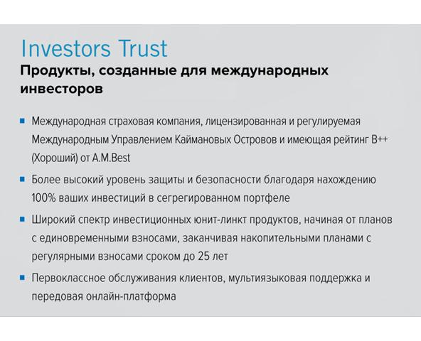 Investors Trust обзор преимуществ инвестиционных планов unit-linked, предлагаемых в России