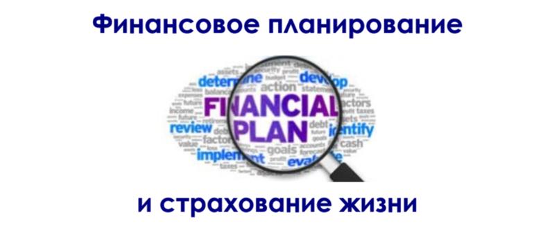 """Статья """"Финансовое планирование и страхование жизни"""""""