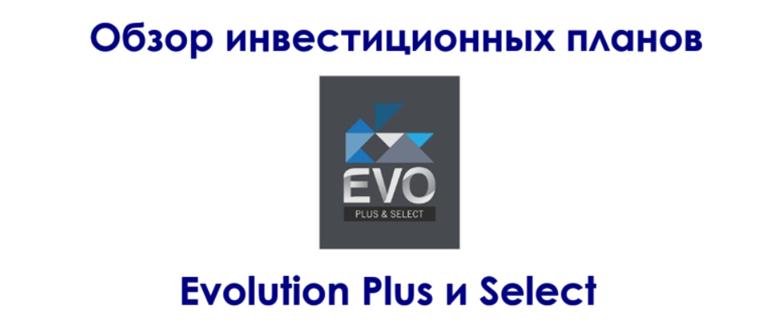 Обзор инвестиционных планов Evolution Plus и Select компании Investors Trust Assurance SPC