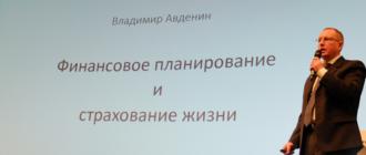 Финансовое планирование личных финансов и семейного бюджета - Владимир Авденин