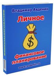 """PDF-обзор """"Личное финансовое планирование"""""""
