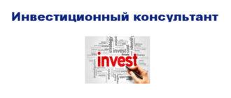 Инвестиционный консультант