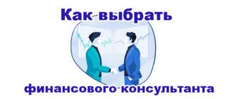 Как выбрать финансового консультанта и где его найти
