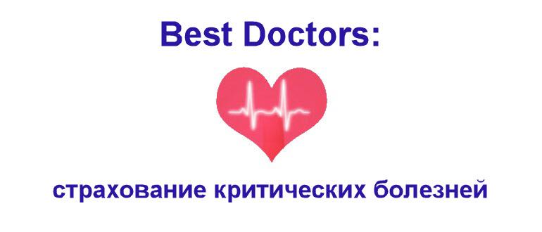best doctors страхование отзывы