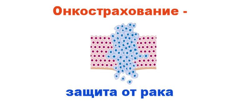 Онкострахование в России