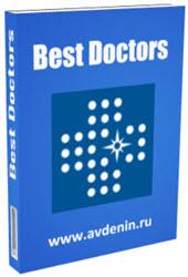 Комплект документов по страховке Best Doctors от рака и критических заболеваний