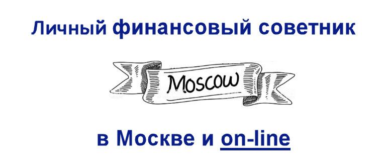 Независимый финансовый консультант в Москве