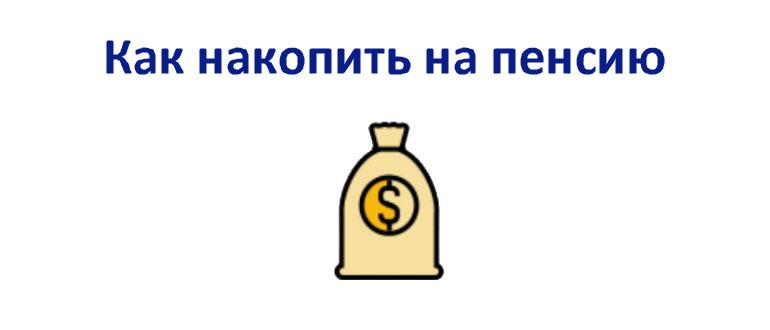 Как накопить на пенсию в России