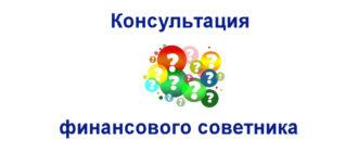 Консультация независимого финансового советника (НФС)