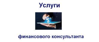 Услуги финансового консультанта