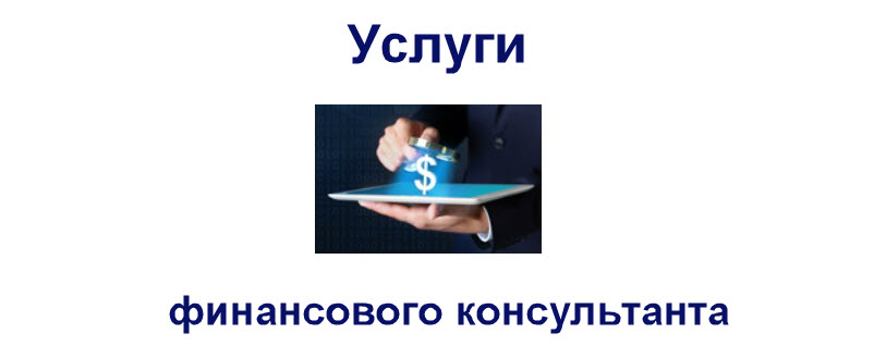 Финансовый советник — личный финансовый консультант для физических лиц по инвестиционным проектам
