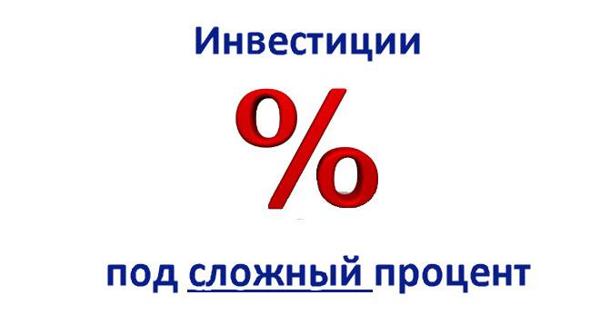 Сложный процент для банковских вкладов - что это