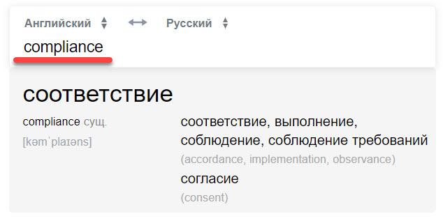 Комплаенс что это простыми словами - перевод на русский