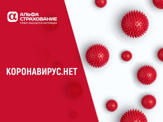 Альфа одной из первых компаний предложила страховку от коронавируса в России