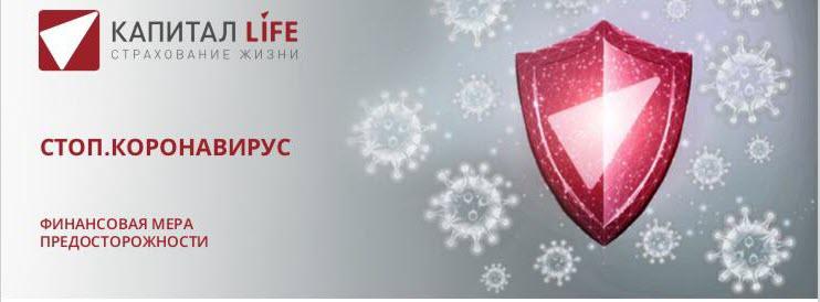 Полис СТОП.Коронавирус от компании Капитал Лайф страхование жизни