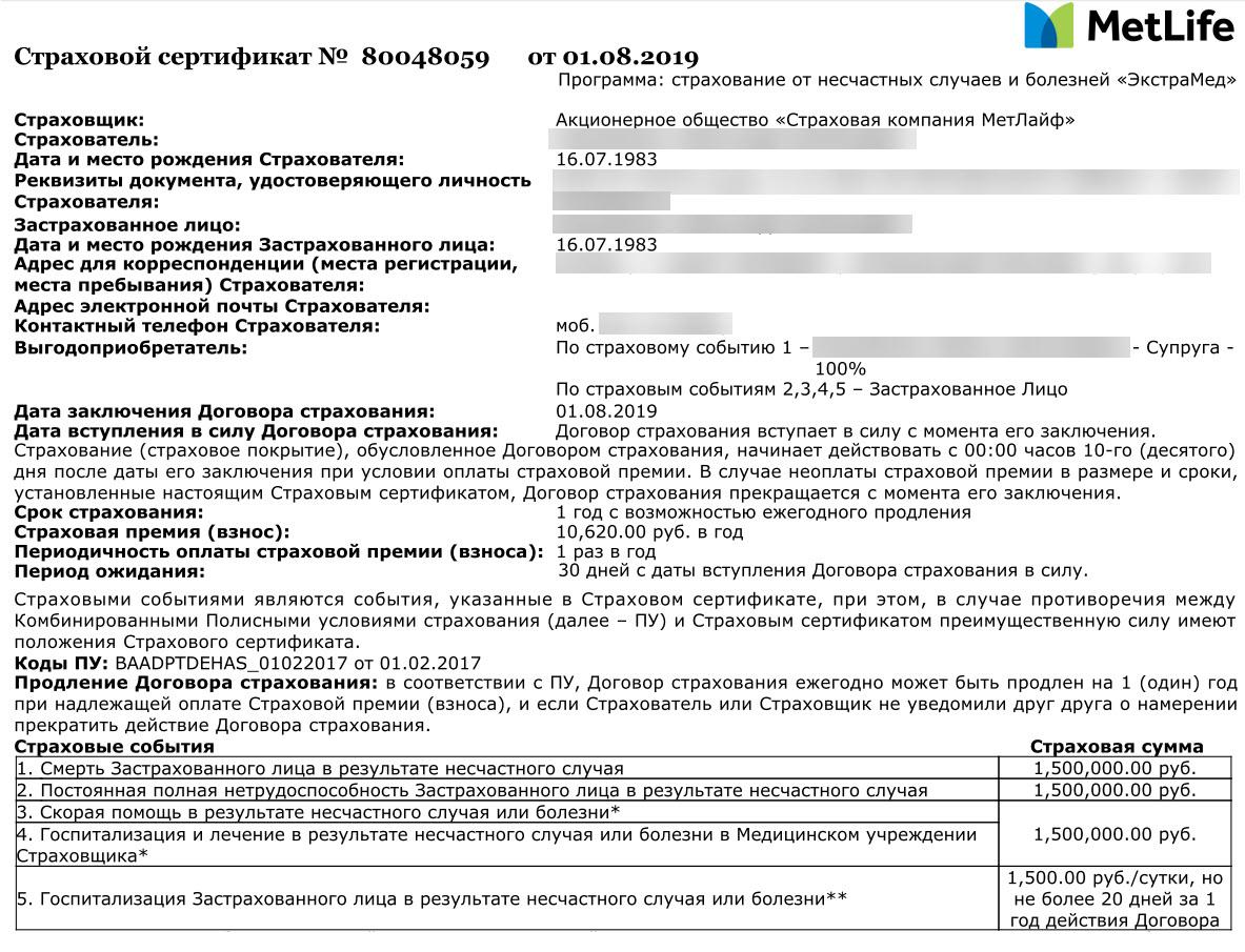 Частная скорая помощь по страховому сертификату, которой можно пользоваться по всей России