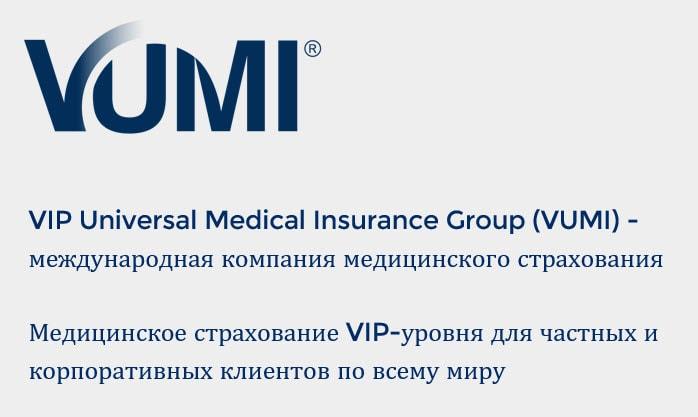 VUMI (VIP Universal Medical Insurance Group) - компания международного медицинского страхования (ММС)