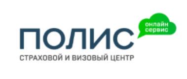 страховка для выезжающих за рубеж и визы Шенген от компании Polis812.ru