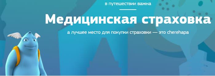 Медицинская страховка для выезда за границу доступна на сайте Черепаха.ру