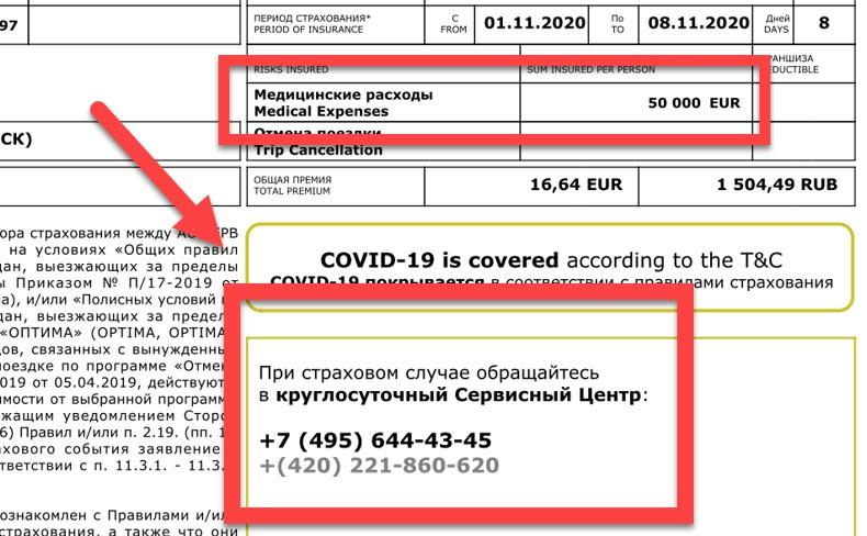 страховка для путешествий за границу - пример