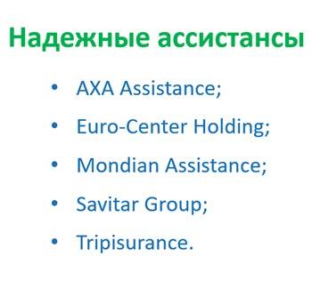 мед страховка для поездки за границу – список надежных ассистансов